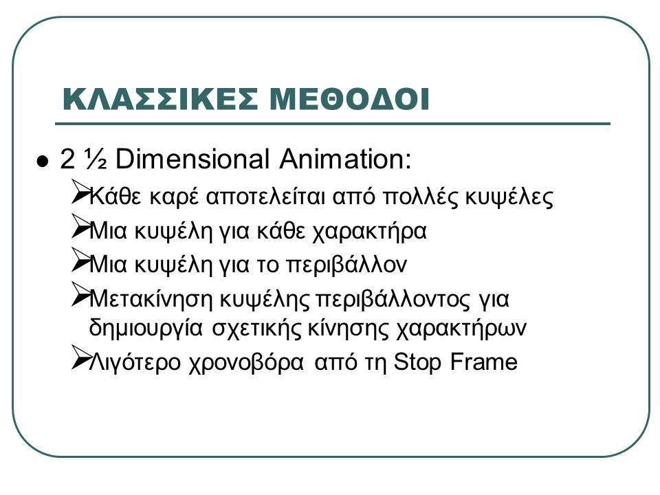 ΚΛΑΣΣΙΚΕΣ ΜΕΘΟΔΟΙ 2 ½ Dimensional Animation: