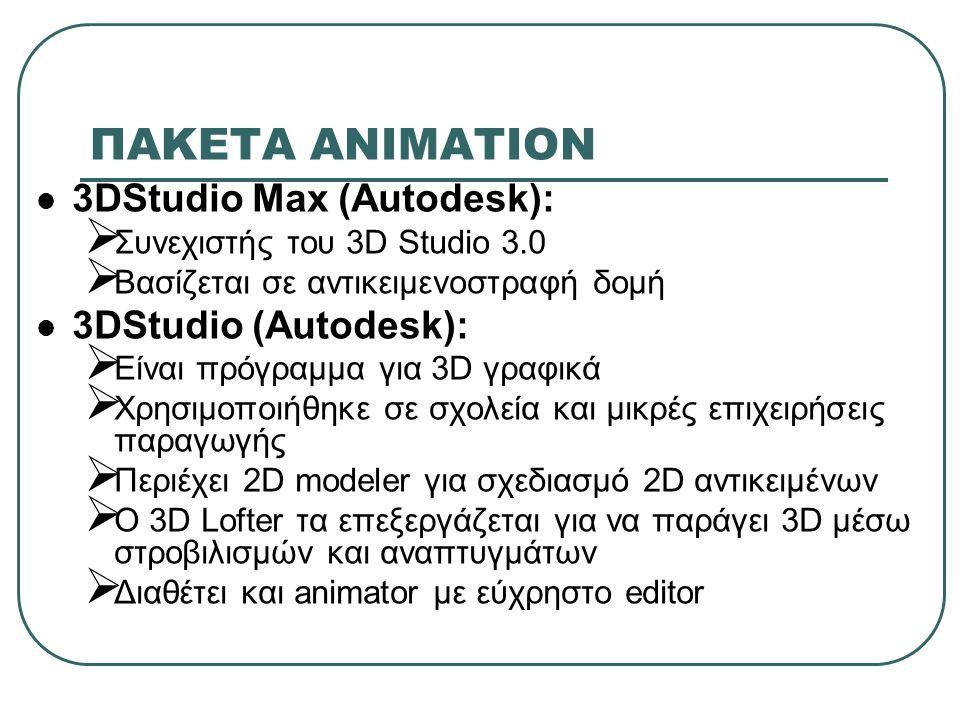 ΠΑΚΕΤΑ ΑΝΙΜΑΤΙΟΝ 3DStudio Max (Autodesk): 3DStudio (Autodesk):