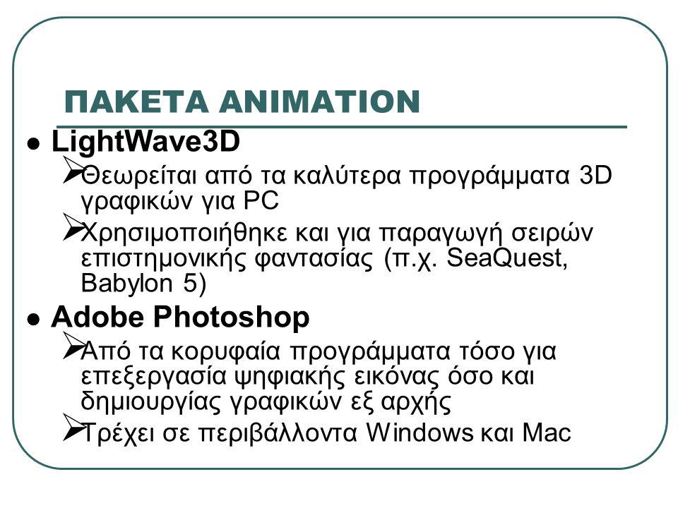 ΠΑΚΕΤA ΑΝΙΜΑΤΙΟΝ LightWave3D Adobe Photoshop