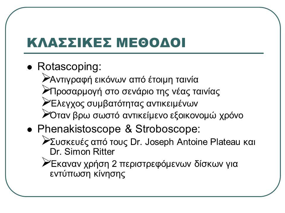 ΚΛΑΣΣΙΚΕΣ ΜΕΘΟΔΟΙ Rotascoping: Phenakistoscope & Stroboscope: