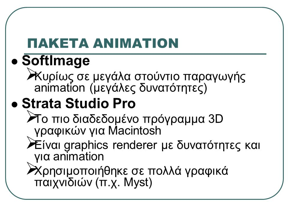 SoftImage Strata Studio Pro ΠΑΚΕΤA ΑΝΙΜΑΤΙΟΝ
