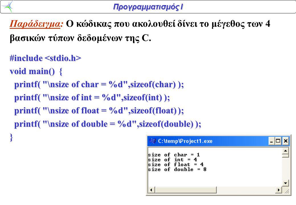 Παράδειγμα: Ο κώδικας που ακολουθεί δίνει το μέγεθος των 4