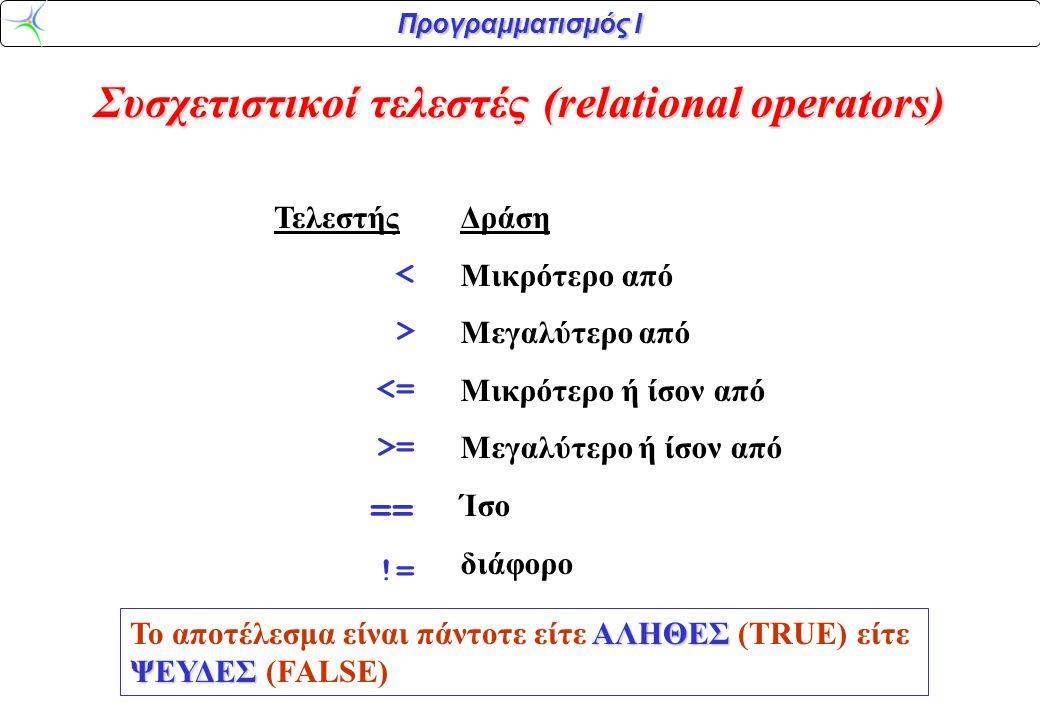 Συσχετιστικοί τελεστές (relational operators)