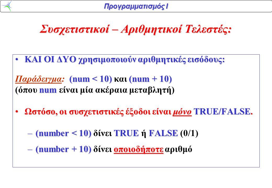 Συσχετιστικοί – Αριθμητικοί Τελεστές: