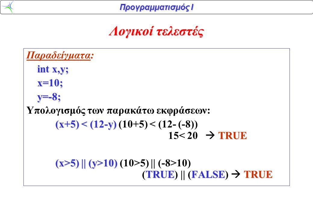 Λογικοί τελεστές Παραδείγματα: int x,y; x=10; y=-8;