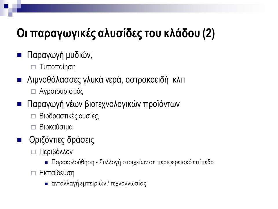 Οι παραγωγικές αλυσίδες του κλάδου (2)