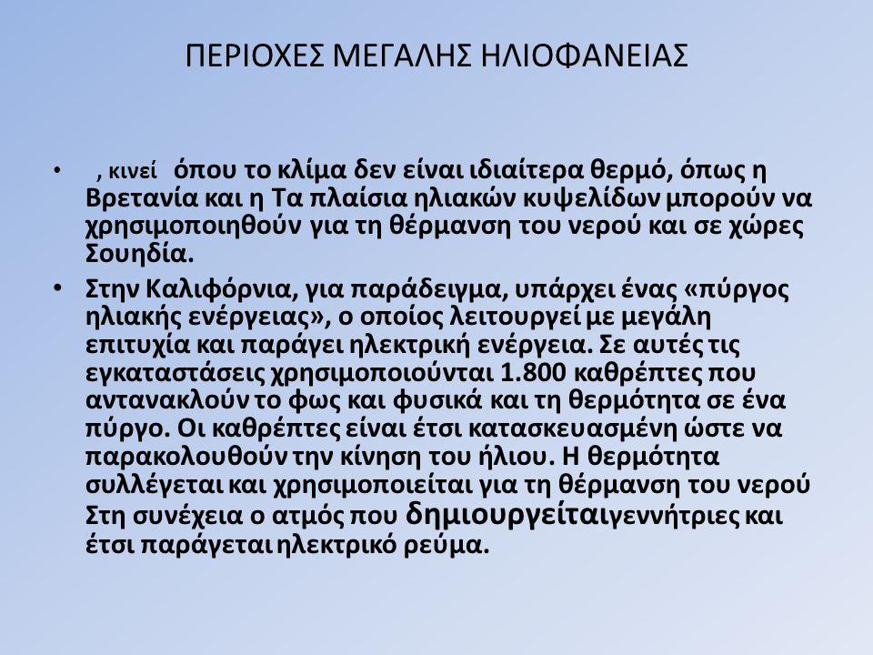 ΠΕΡΙΟΧΕΣ ΜΕΓΑΛΗΣ ΗΛΙΟΦΑΝΕΙΑΣ