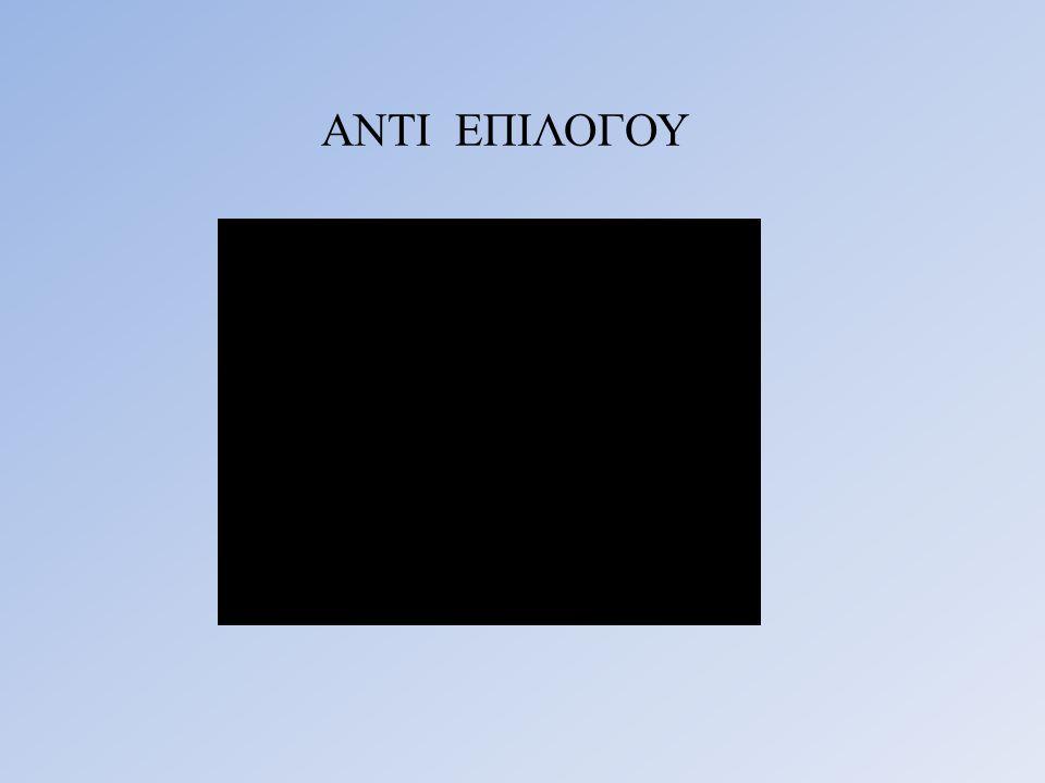 ΑΝΤΙ ΕΠΙΛΟΓΟΥ