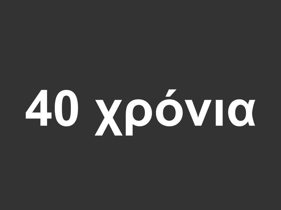 40 χρόνια