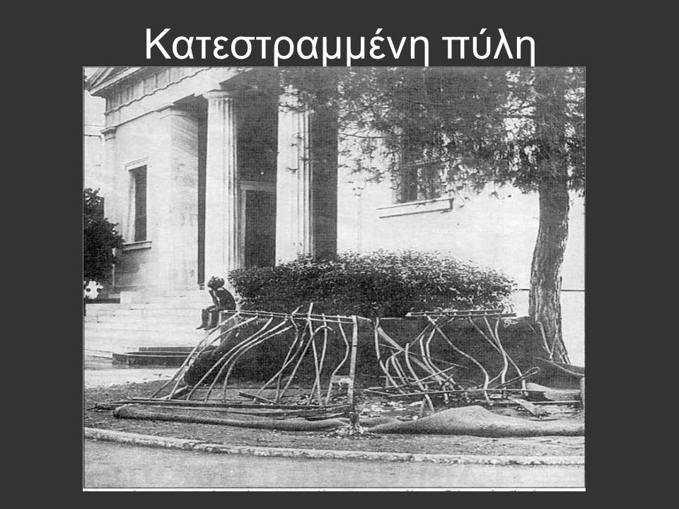 Κατεστραμμένη πύλη