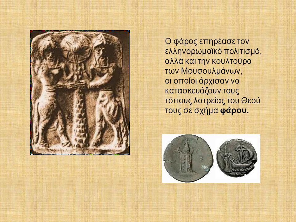 Ο φάρος επηρέασε τον ελληνορωμαϊκό πολιτισμό,