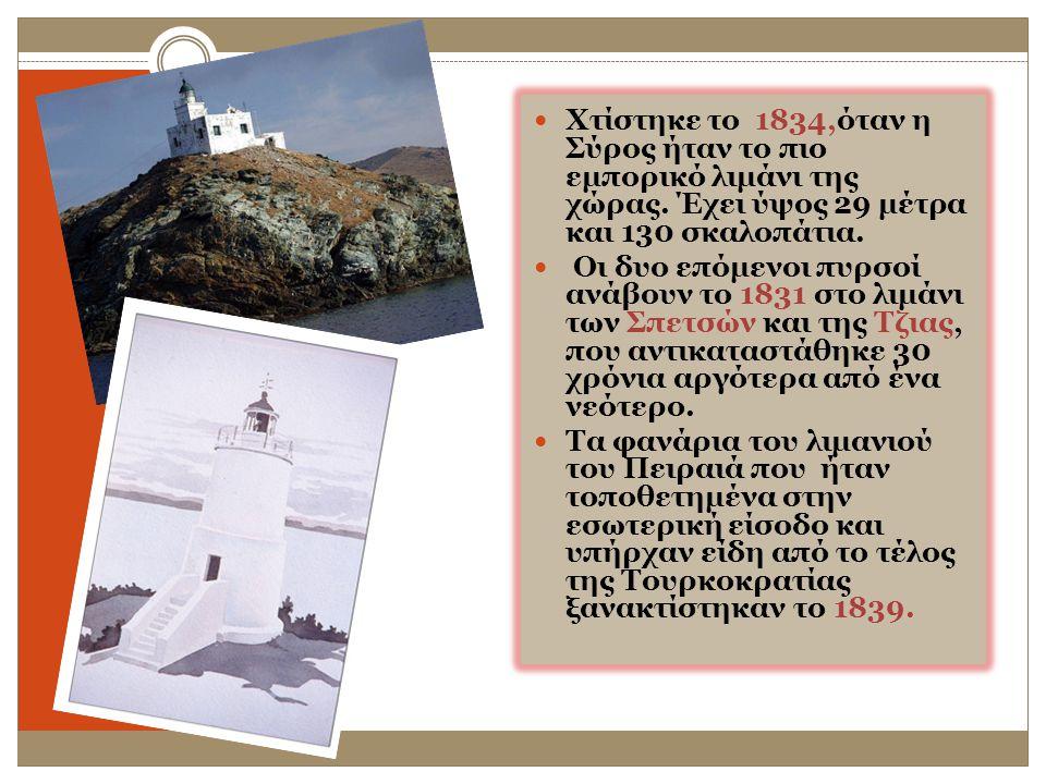 Χτίστηκε το 1834,όταν η Σύρος ήταν το πιο εµπορικό λιµάνι της χώρας
