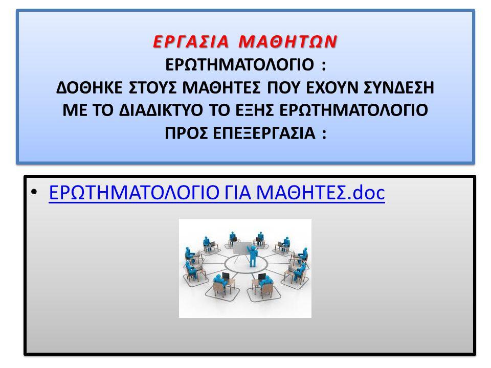 ΕΡΩΤΗΜΑΤΟΛΟΓΙΟ ΓΙΑ ΜΑΘΗΤΕΣ.doc