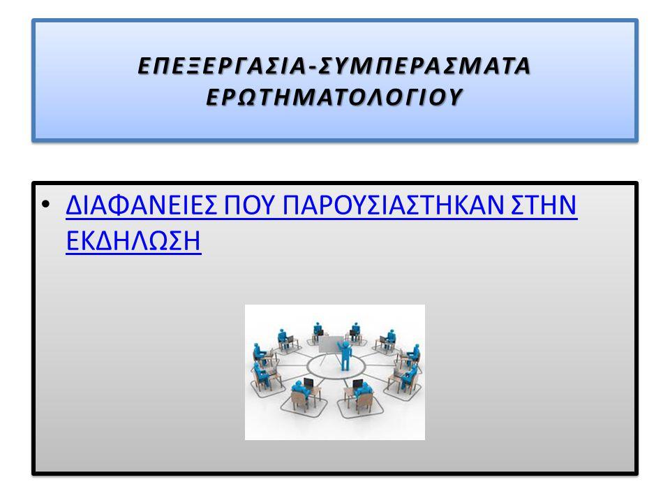 ΕΠΕΞΕΡΓΑΣΙΑ-ΣΥΜΠΕΡΑΣΜΑΤΑ ΕΡΩΤΗΜΑΤΟΛΟΓΙΟΥ