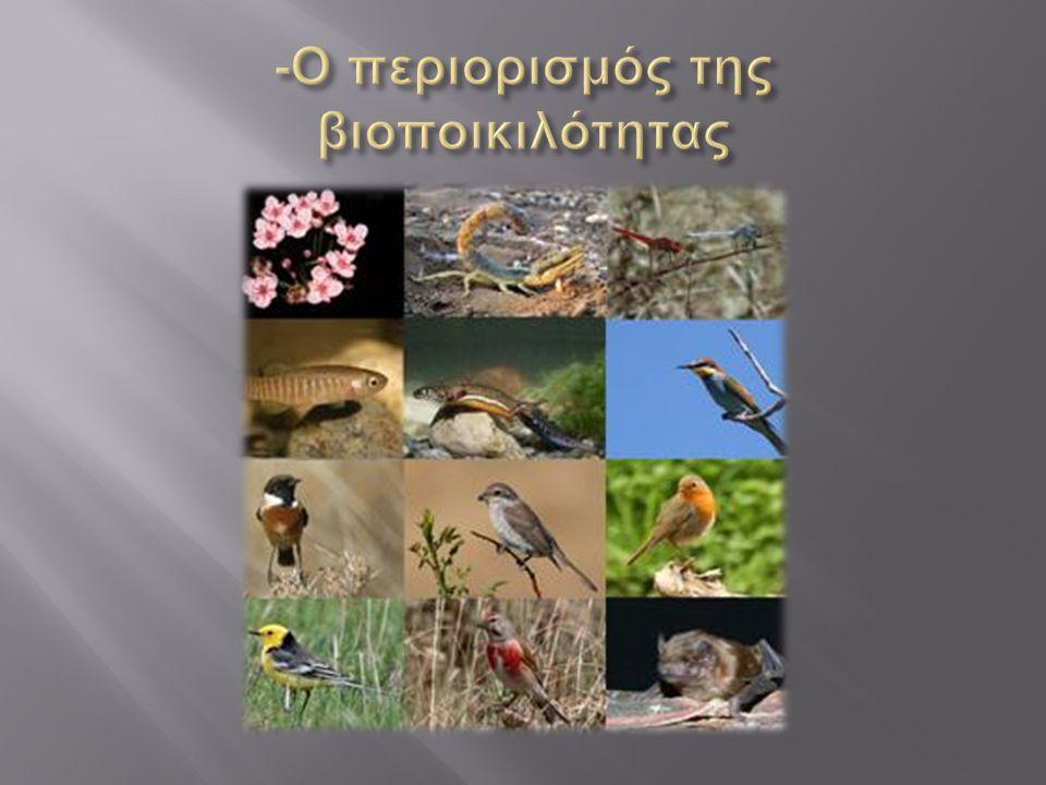 -Ο περιορισμός της βιοποικιλότητας