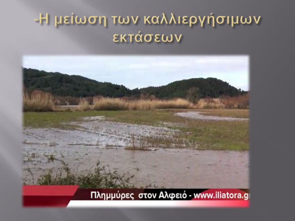 -Η μείωση των καλλιεργήσιμων εκτάσεων
