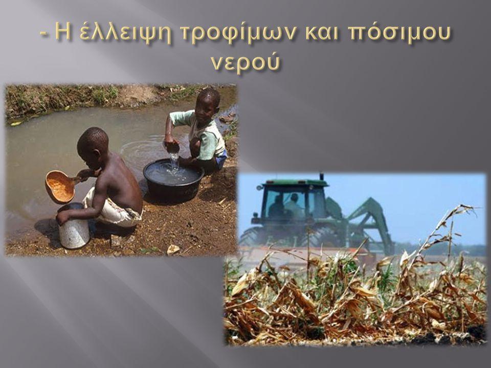 - Η έλλειψη τροφίμων και πόσιμου νερού