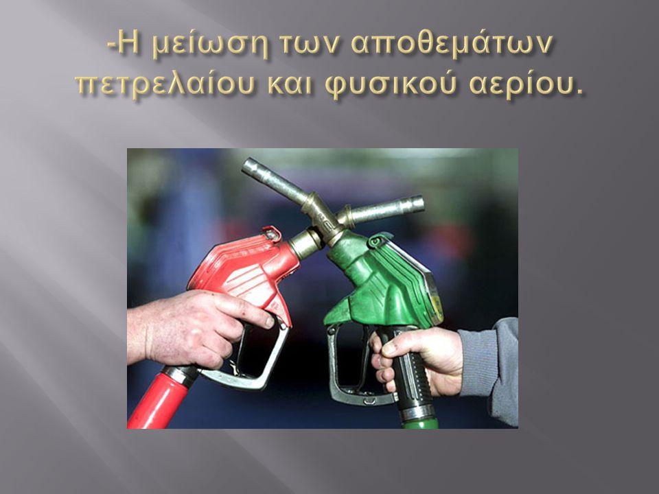 -Η μείωση των αποθεμάτων πετρελαίου και φυσικού αερίου.