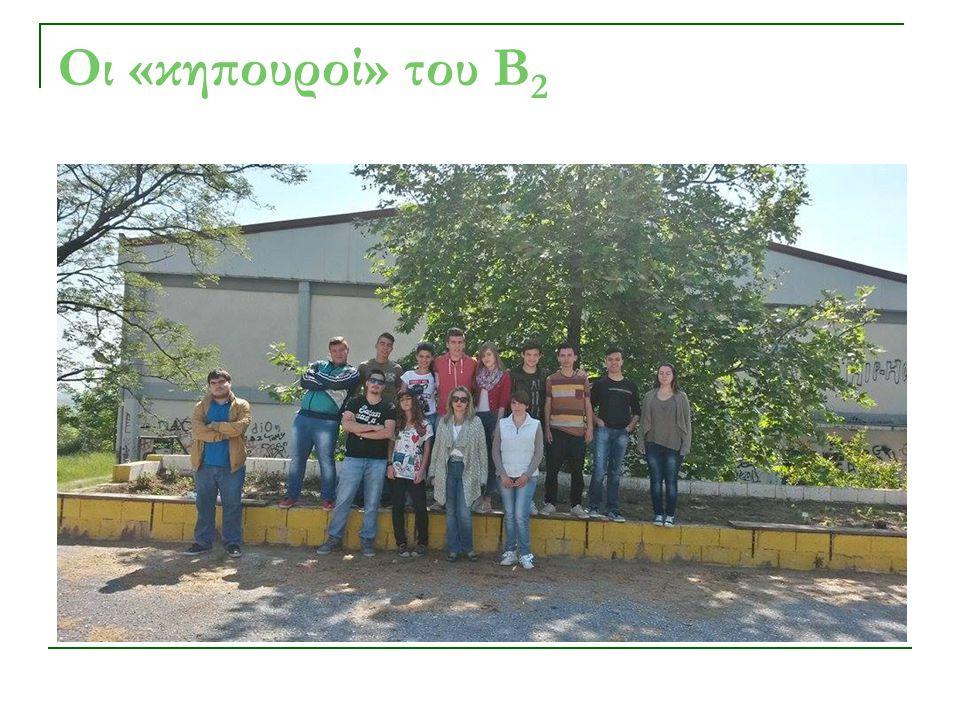 Οι «κηπουροί» του Β2