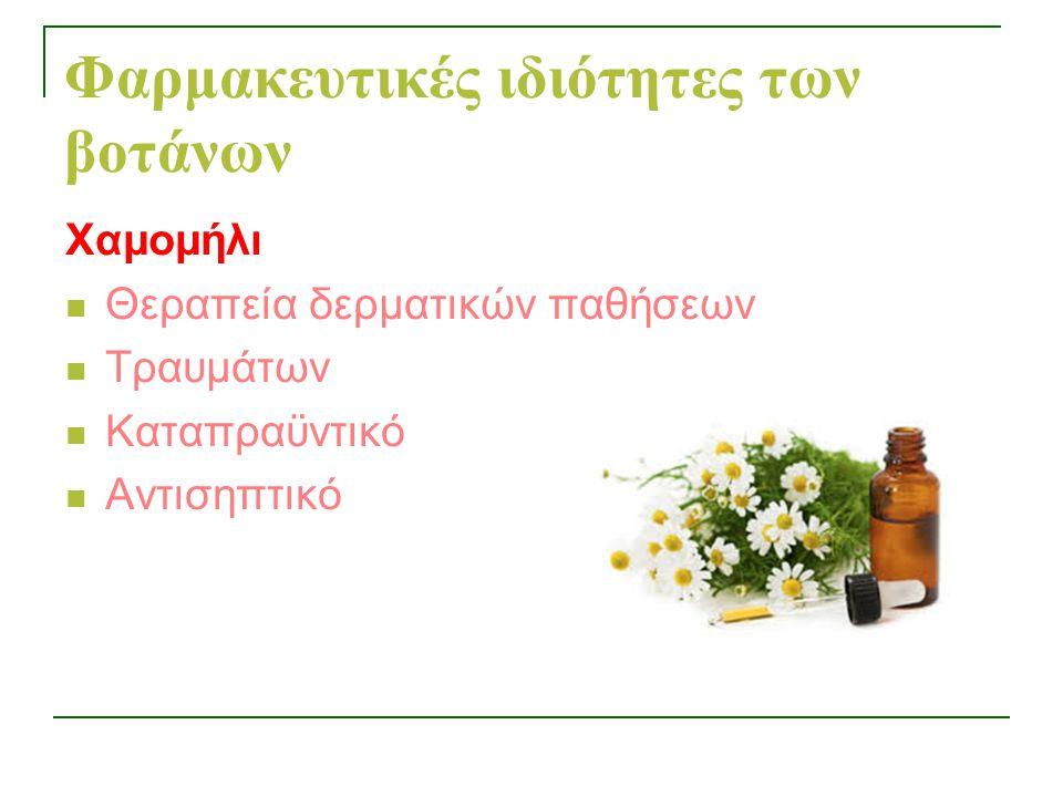 Φαρμακευτικές ιδιότητες των βοτάνων
