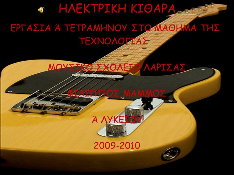 ΜΟΥΣΙΚΟ ΣΧΟΛΕΙΟ ΛΑΡΙΣΑΣ