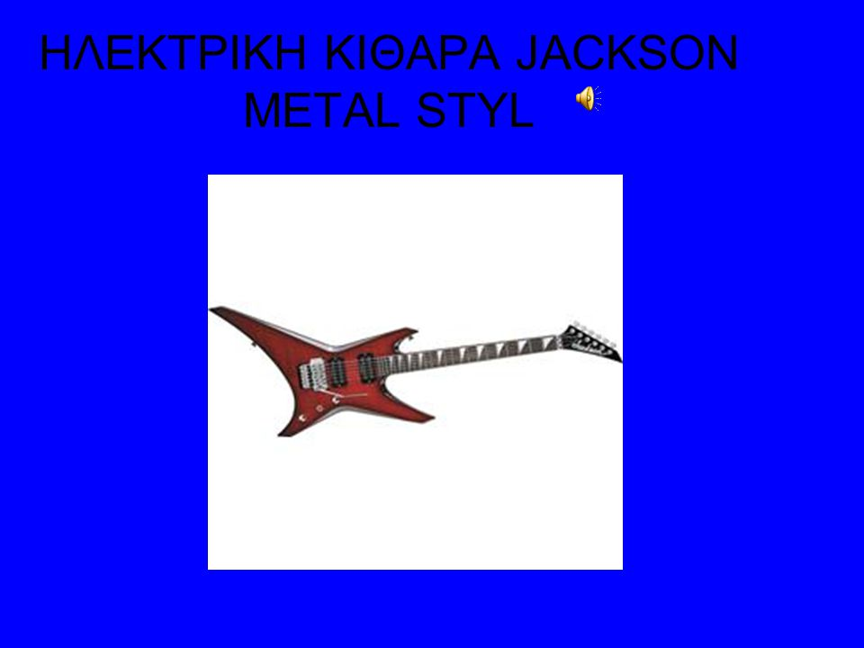 ΗΛΕΚΤΡΙΚΗ ΚΙΘΑΡΑ JACKSON METAL STYL