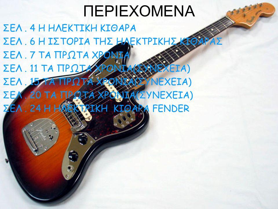 ΠΕΡΙΕΧΟΜΕΝΑ ΣΕΛ . 4 Η ΗΛΕΚΤΙΚΗ ΚΙΘΑΡΑ