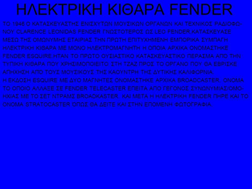 ΗΛΕΚΤΡΙΚΗ ΚΙΘΑΡΑ FENDER