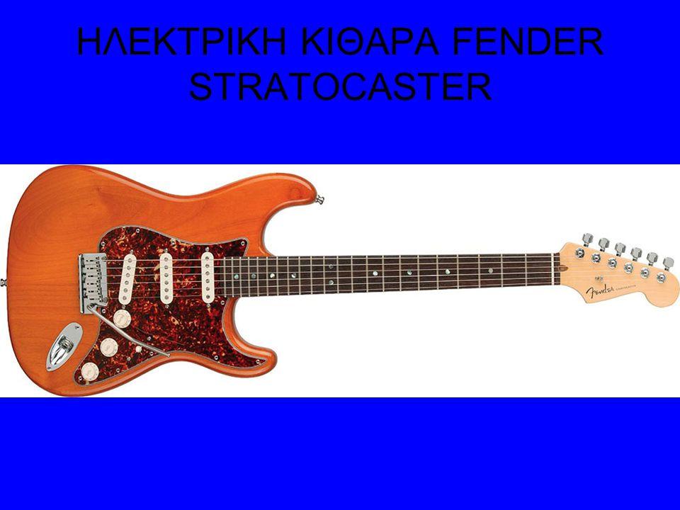 ΗΛΕΚΤΡΙΚΗ ΚΙΘΑΡΑ FENDER STRATOCASTER
