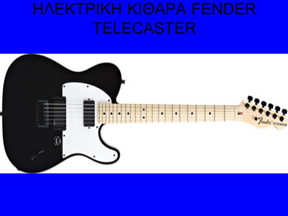 ΗΛΕΚΤΡΙΚΗ ΚΙΘΑΡΑ FENDER TELECASTER