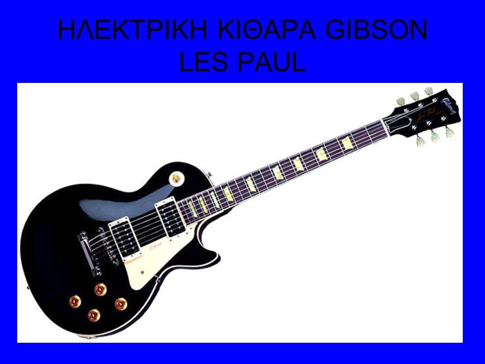 ΗΛΕΚΤΡΙΚΗ ΚΙΘΑΡΑ GIBSON LES PAUL