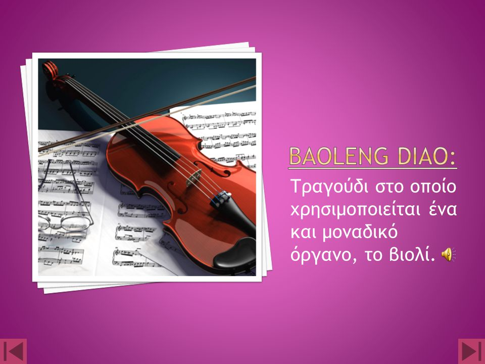 Baoleng diao: Τραγούδι στο οποίο χρησιμοποιείται ένα και μοναδικό όργανο, το βιολί.