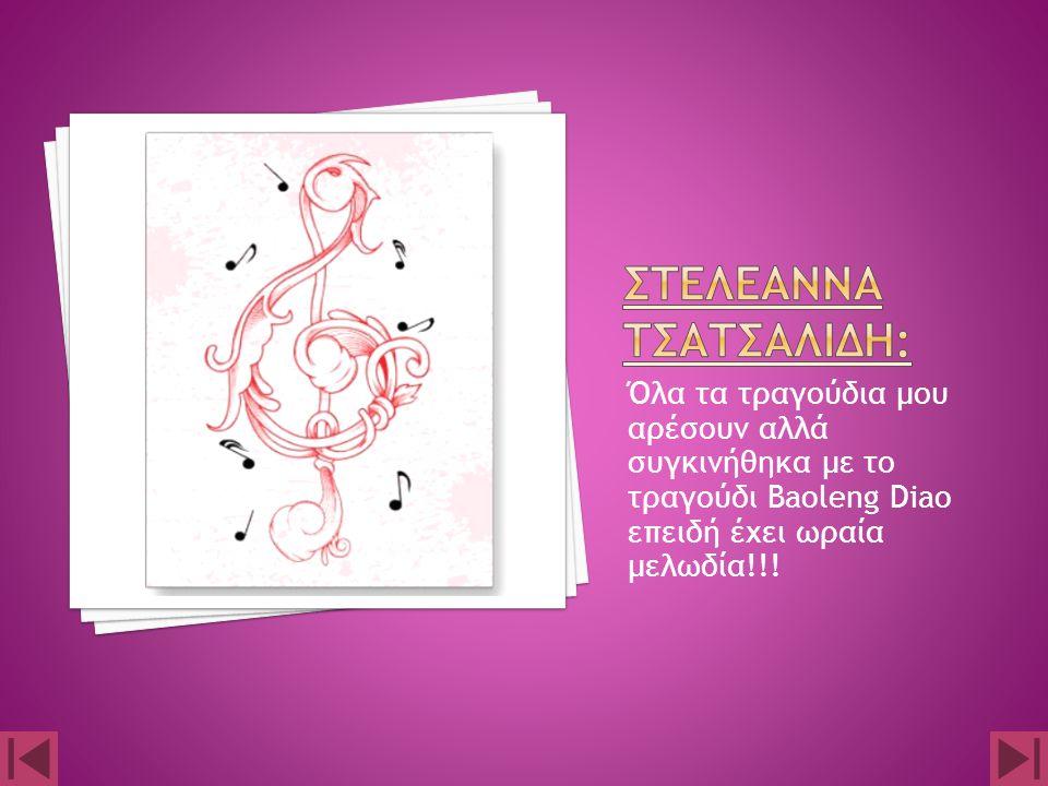 Στελεαννα τσατσαλιδη: