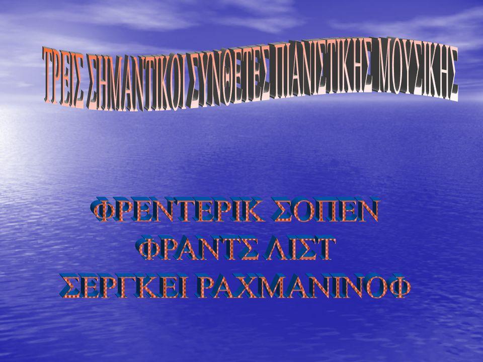 ΤΡΕΙΣ ΣΗΜΑΝΤΙΚΟΙ ΣΥΝΘΕΤΕΣ ΠΙΑΝΙΣΤΙΚΗΣ ΜΟΥΣΙΚΗΣ