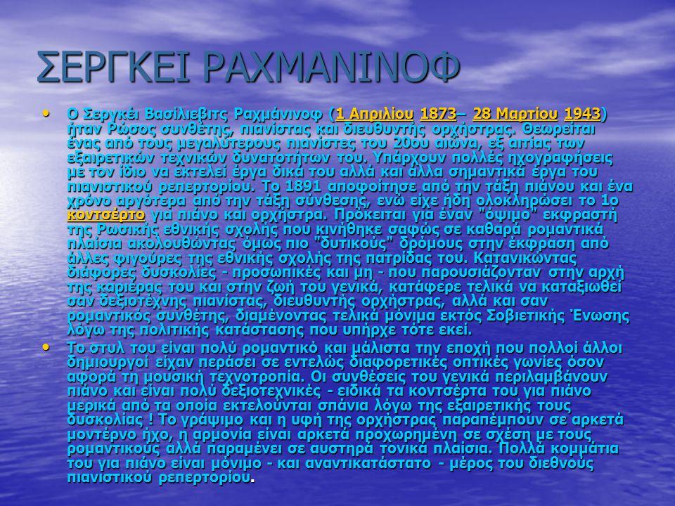 ΣΕΡΓΚΕΙ ΡΑΧΜΑΝΙΝΟΦ