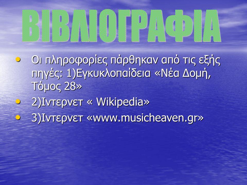 ΒΙΒΛΙΟΓΡΑΦΙΑ Οι πληροφορίες πάρθηκαν από τις εξής πηγές: 1)Εγκυκλοπαίδεια «Νέα Δομή, Τόμος 28» 2)Ιντερνετ « Wikipedia»