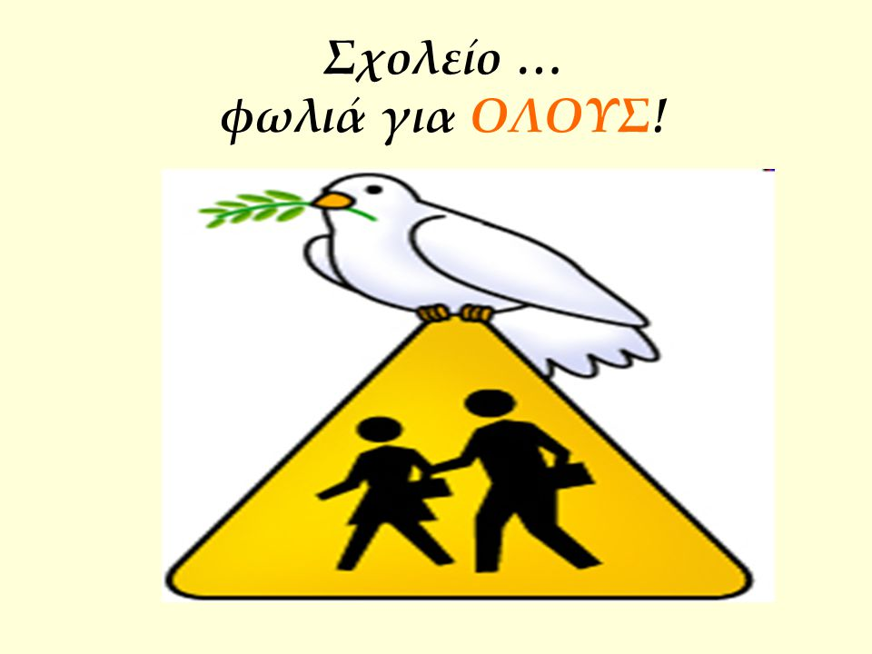 Σχολείο … φωλιά για ΟΛΟΥΣ!