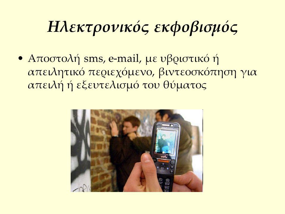 Ηλεκτρονικός εκφοβισμός
