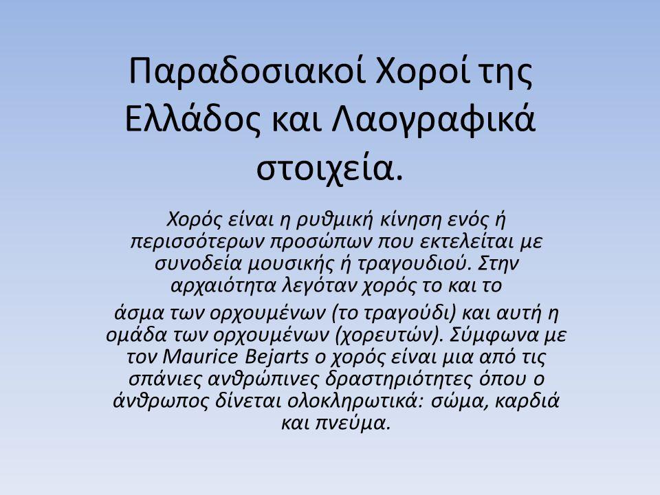Παραδοσιακοί Χοροί της Ελλάδος και Λαογραφικά στοιχεία.