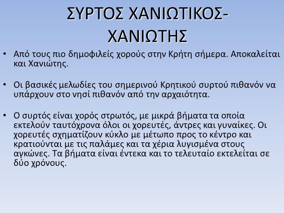 ΣΥΡΤΟΣ ΧΑΝΙΩΤΙΚΟΣ-ΧΑΝΙΩΤΗΣ
