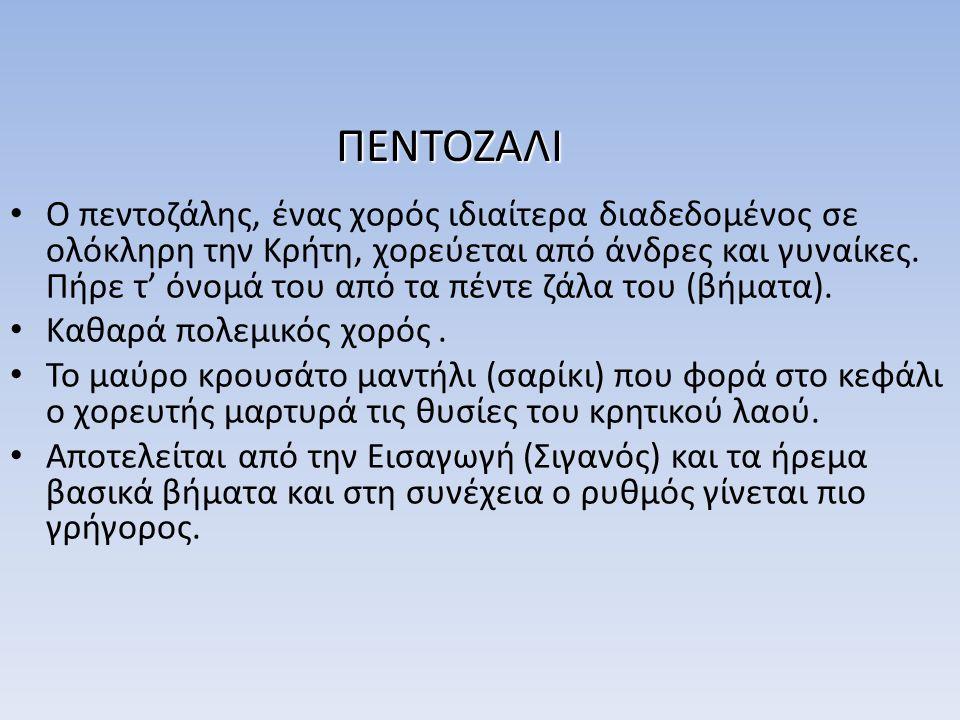 ΠΕΝΤΟΖΑΛΙ