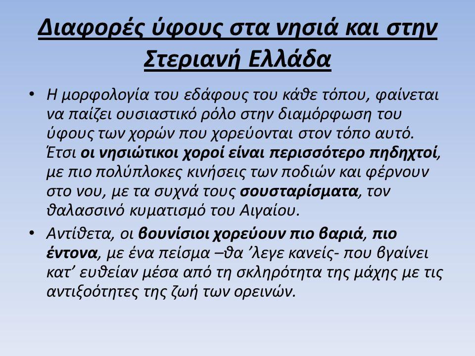 Διαφορές ύφους στα νησιά και στην Στεριανή Ελλάδα