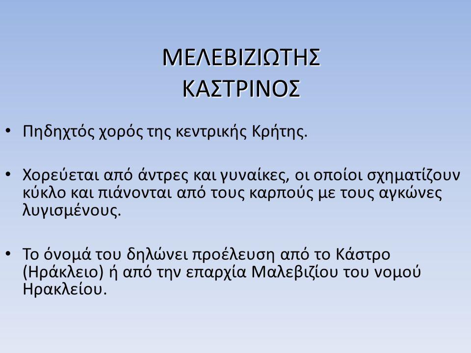 ΜΕΛΕΒΙΖΙΩΤΗΣ ΚΑΣΤΡΙΝΟΣ