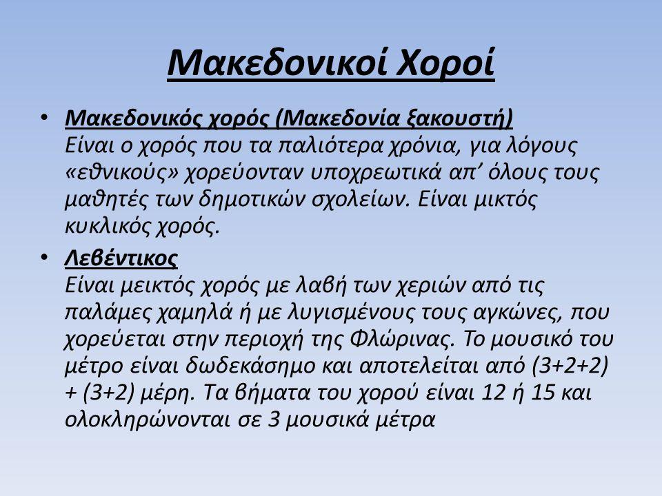 Μακεδονικοί Χοροί