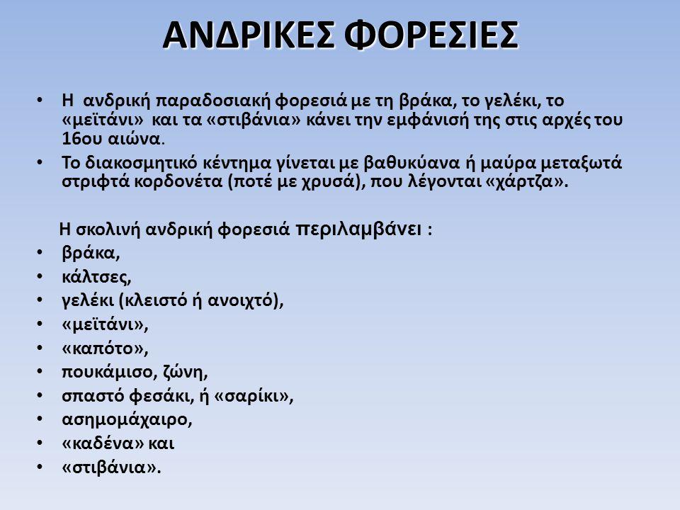 ΑΝΔΡΙΚΕΣ ΦΟΡΕΣΙΕΣ