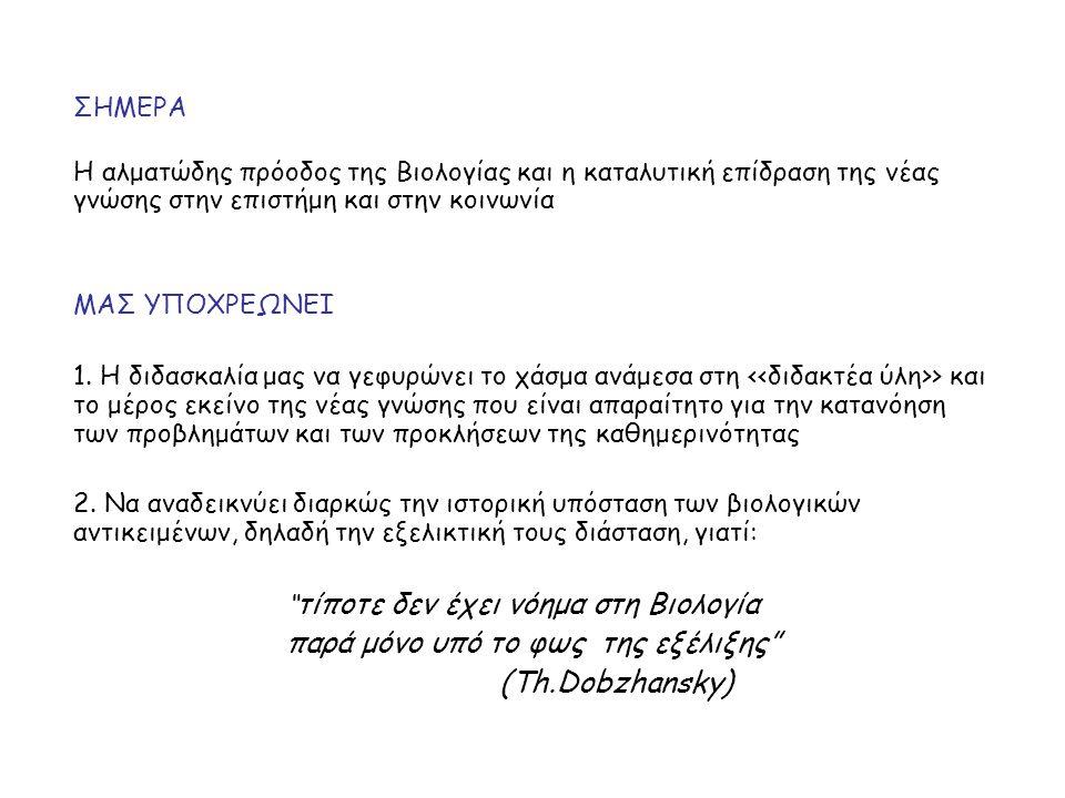 παρά μόνο υπό το φως της εξέλιξης (Th.Dobzhansky)