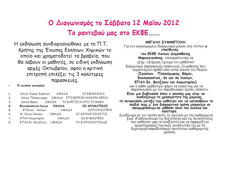 Ο Διαγωνισμός το Σάββατο 12 Μαΐου 2012 Το ραντεβού μας στο ΕΚΦΕ……