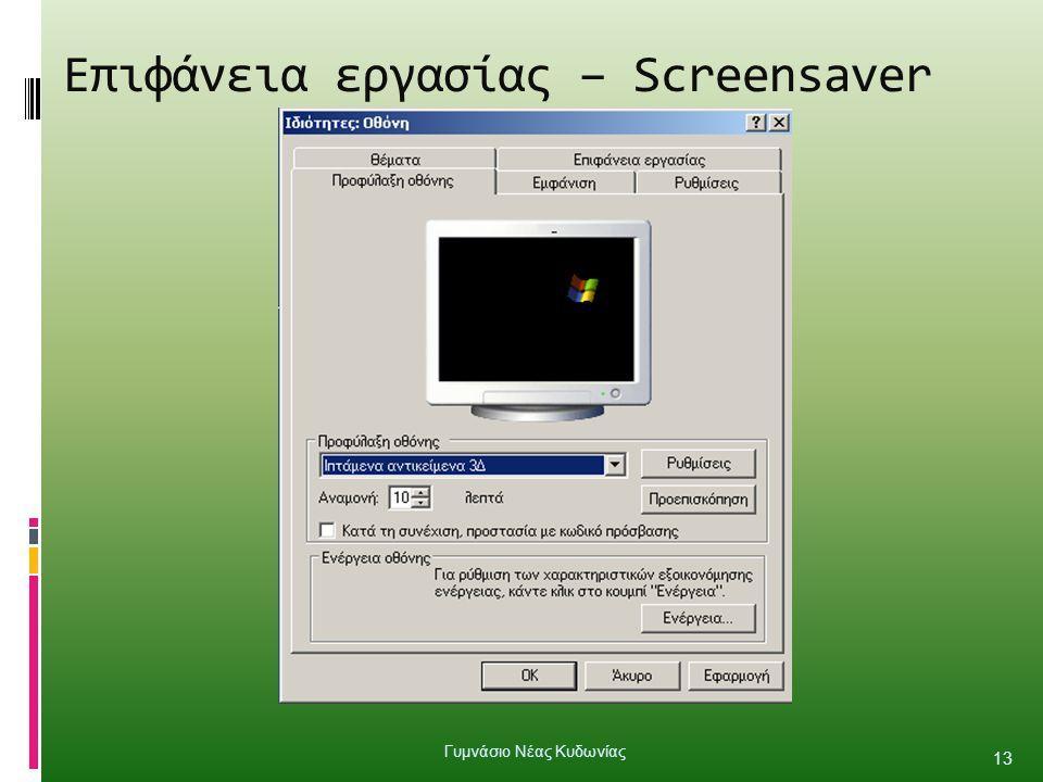 Επιφάνεια εργασίας – Screensaver