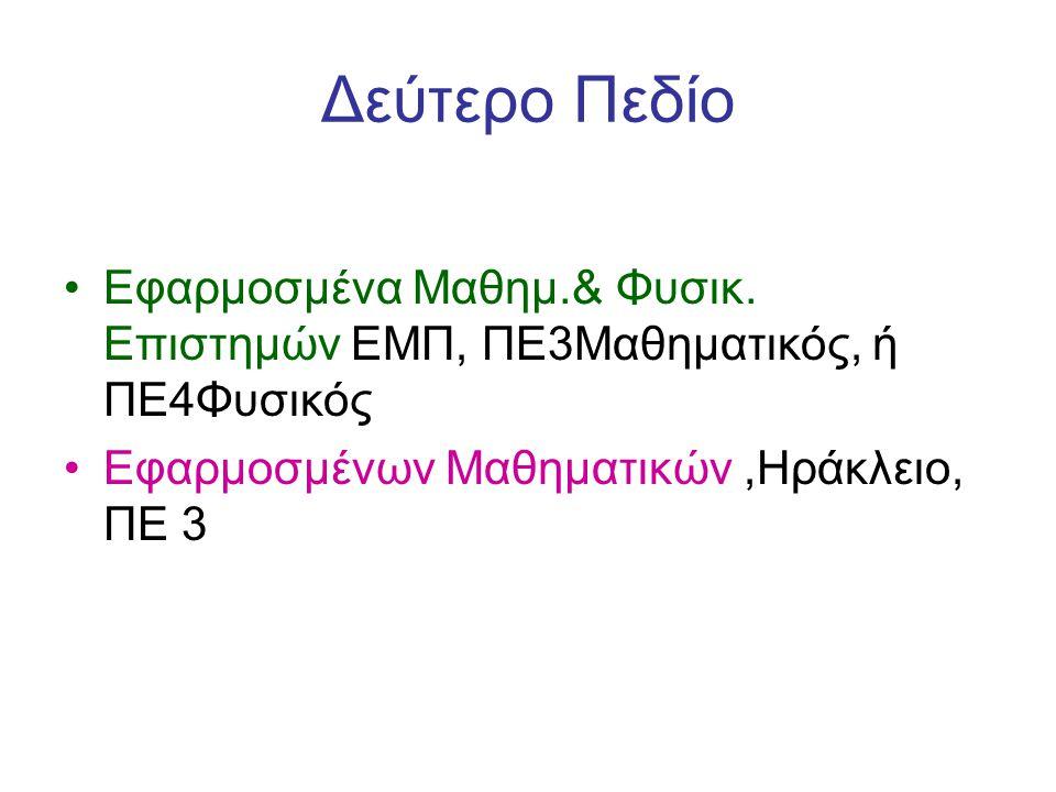 Δεύτερο Πεδίο Εφαρμοσμένα Μαθημ.& Φυσικ. Επιστημών ΕΜΠ, ΠΕ3Μαθηματικός, ή ΠΕ4Φυσικός.