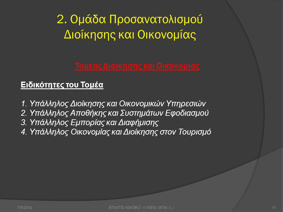 2. Ομάδα Προσανατολισμού Διοίκησης και Οικονομίας